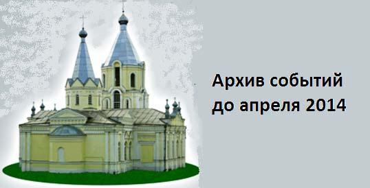 Лихославльское благочиние (архив)